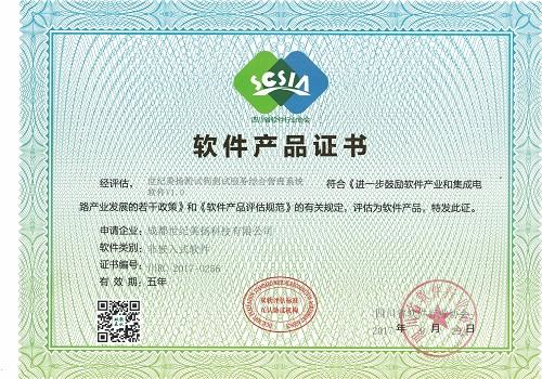 测试狗软件产品证书