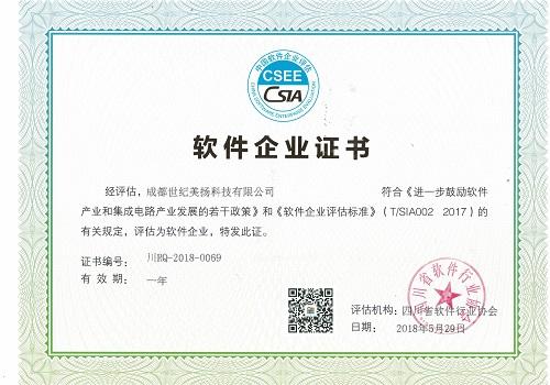 测试狗软件企业证书